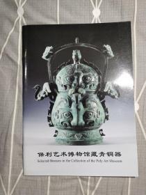 保利艺术博物馆藏青铜器