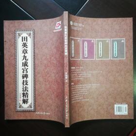 田英章九成宫碑技法精解 无光盘