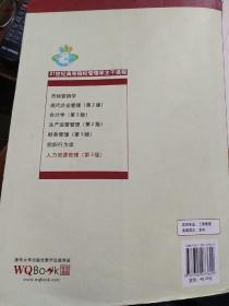 人力资源管理(第3版)/21世纪高等院校管理学主干课程