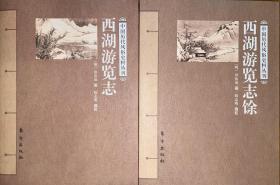 西湖游览志+西湖游览志余(二册全)