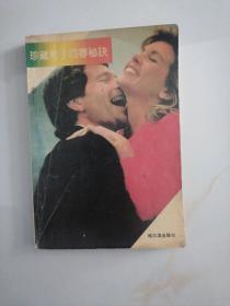 珍藏男子回春秘诀(修订本)