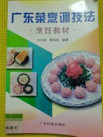 广东菜烹调技法
