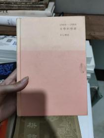 1989—1994文学回忆录