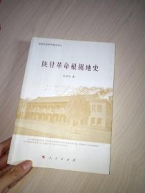 陕甘革命根据地史