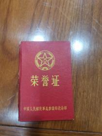 荣誉证(中国人民解放军总参谋部政治部)d