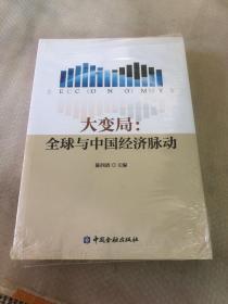 大变局:全球与中国经济脉动【未开封】
