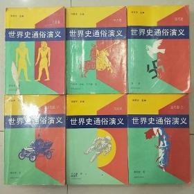 世界史通俗演义(全六册)