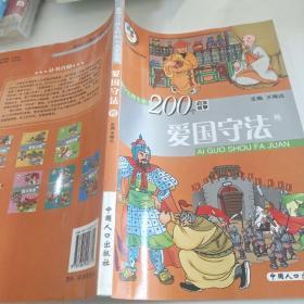 影响少儿终生的200个启发故事(爱国守法卷)