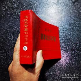 红军长征知识手册竞赛题库