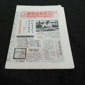 邮电业务学习 1991年9月4日总第100期(杨泰芳部长为本刊百期题词……)