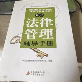 企业法律管理辅导手册