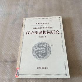 汉语变调构词研究:首届全国优秀博士学位论文