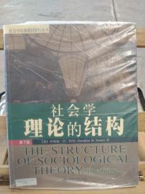 社会学理论的结构