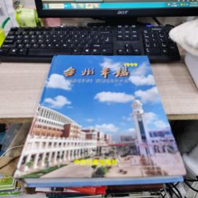 台州年鉴1999