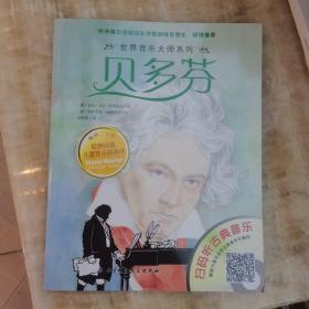 世界音乐大师系列:贝多芬