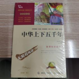 中华上下五千年(全新塑封未拆【无障碍阅读彩插励志版】)