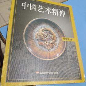 中国艺术精神/外来之家LH