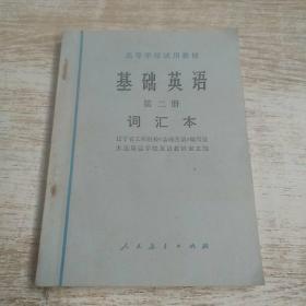 基础英语 第二册 词汇本