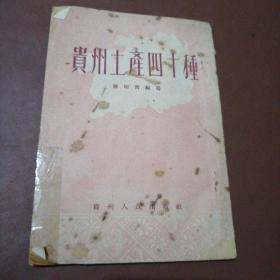 贵州土产四十种