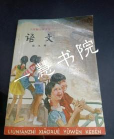 六年制小学课本 语文 第九册(1987年版)