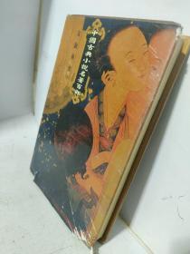 女仙外史下  中中国古典小说名著百部 中国戏剧出版社