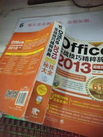 Office 2013实战技巧精粹辞典   有字迹画线