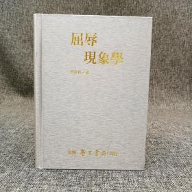 台湾学生书局  吴汝钧《屈辱现象学》(精装)