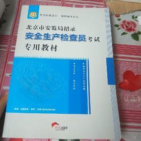 华图·北京市安监局招录安全生产检查员考试专用教材