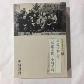 福建协和大学《福建文化》史料专辑