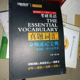 考研英语真题词汇分频速记宝典第五版核心必考词