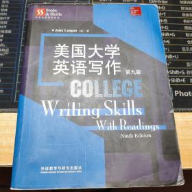 美国大学英语写作(第九版)【有水渍】