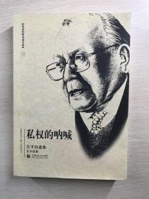私权的呐喊:江平自选集(正版现货、内页干净)