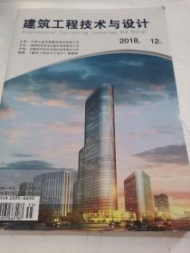 建筑工程技术与设计(2018.12中)