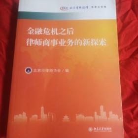 金融危机之后律师商事业务的新探索:北京律师论坛·商事业务卷