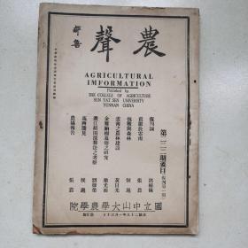 农声 第222期 复刊第1期 1940年1月出版
