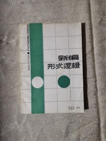 新编形式逻辑(88年1版1印)