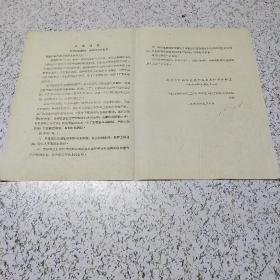 《1966年火急通告---揭破政治阴谋,坚决保卫毛主席》油印资料一张