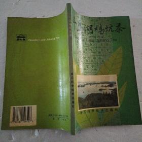 千岛湖鸠坑茶
