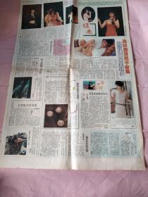 彩页90年代报纸一张 4开 叶倩文