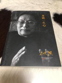 """""""纸老虎""""名家散文系列.用破一生心"""