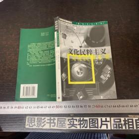 文化民粹主义【译者桂万先签名本】一版一印