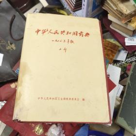 《中华人民共和国药典》1963年版二部  7-4架
