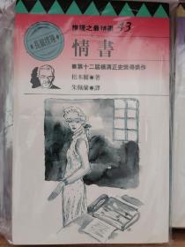 七个证人 西村京太郎