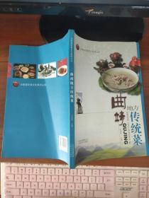 云南省饮食文化系列丛书:曲靖地方传统菜