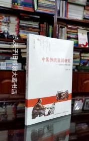 《中国教育文化研究·中国传统歌谣研究》