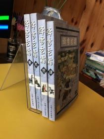 新派武侠精品评点丛书:绛雪玄霜 全四册 1997年一版一印 品佳带防伪标签