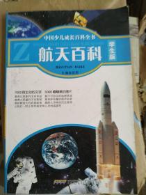 中国少年儿童百科全书:学生版.航天百科