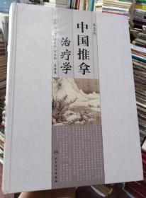 中国推拿治疗学(第2版)