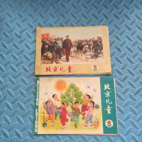 北京儿童1976(6.7)2本合售
