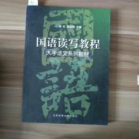 国语读写教程